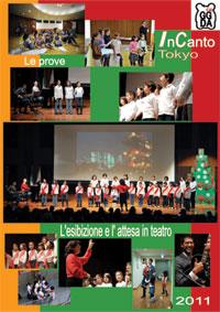 GGDA, イタリア語こども教室、子どもイタリア語合唱団