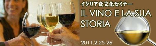 東京、渋谷でイタリア食文化セミナー、イタリアワインの歴史