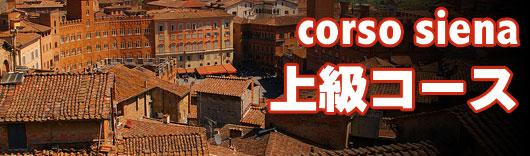大阪でイタリア語中級コース