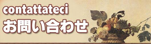大阪のイタリア語コース、イタリア語会話、イタリア語レッスン