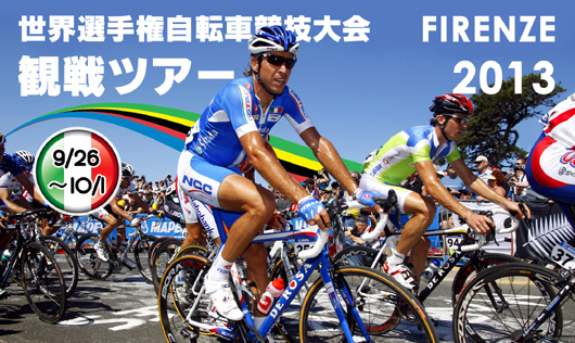 世界選手権自転車競技レース観戦ツアー