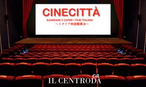 poster seminario cinema