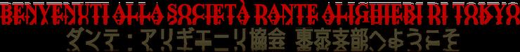 ダンテ・アリギエーリ協会東京・名古屋支部